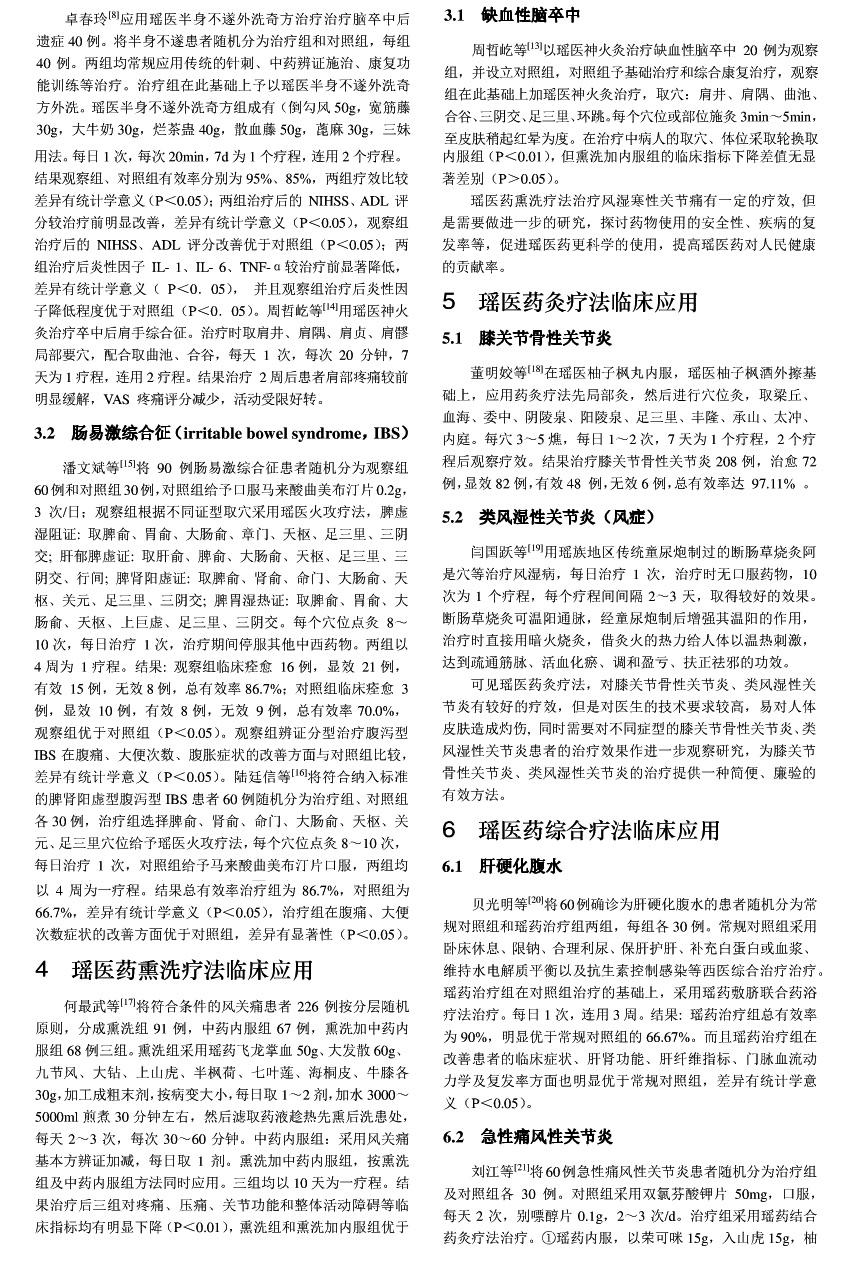广西ballbet体育下载ballbet贝博官网瑶药科技有限公司